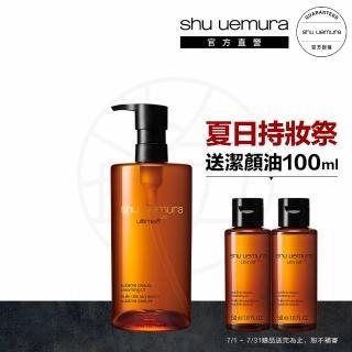 【Shu uemura 植村秀】全能奇蹟金萃潔顏油獨家組 450ml(買1送3)