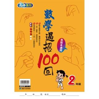 【康軒】國小數學過招100回2年級