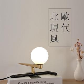 【obis】飛燕桌燈(贈光源)