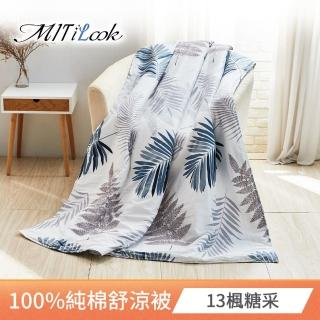 【MIT iLOOK】買1送1 100%優質純棉涼被(多款可選)