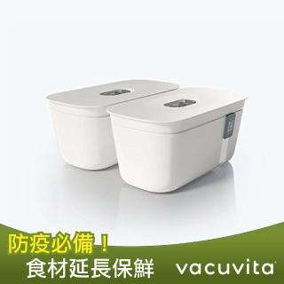 【Vacuvita】真空保鮮盒 1L(小盒 2入)