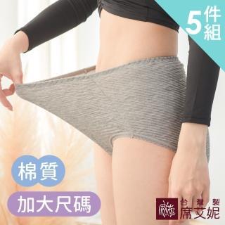 【SHIANEY 席艾妮】台灣製造 女性中大尺碼 棉質 三角內褲 媽媽褲 孕期媽咪也適穿(5件組)