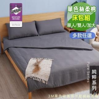 【Seiga 飾家】台灣製極簡素色床包枕套組(使用技術專利吸濕排汗 單人/雙人/加大 八色可選)