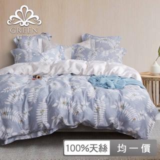 【Green  綠的寢飾】加購 頂級100%天絲雙人兩用被床包組(單人/雙人/加大/特大床包  多款任選)