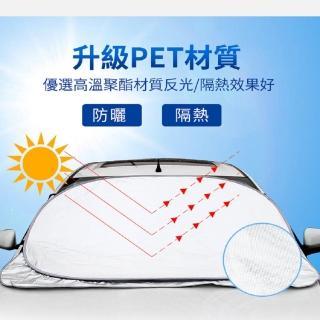 【車太太】加大升級版防盜PET汽車隔熱板(隔熱板 遮陽板 遮陽擋)