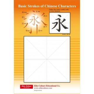 漢字基本筆畫墊板 (簡體版)
