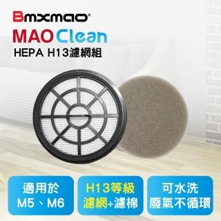 【日本Bmxmao】MAO Clean M6/M7吸塵器用 H13濾網棉組(RV-2002-F1)