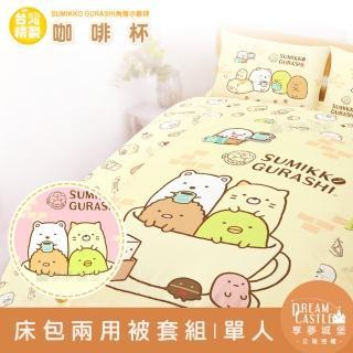 【享夢城堡】單人床包兩用被套三件組(角落小夥伴