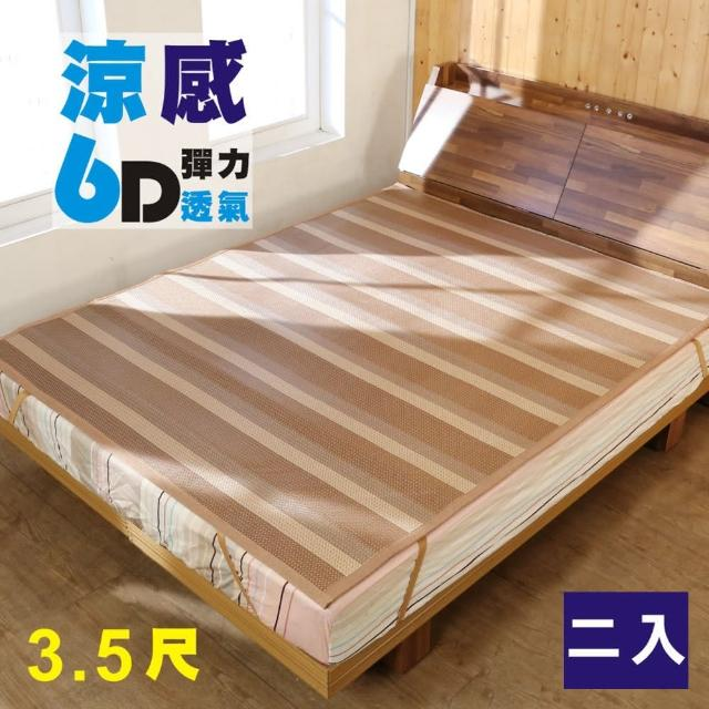 【BuyJM】單人加大6D涼感彈力透氣涼感亞藤涼蓆/涼墊/3.5x6.2尺(2入組)