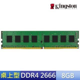 【Kingston 金士頓】DDR4-2666 8GB PC用記憶體(★KVR26N19S8/8)