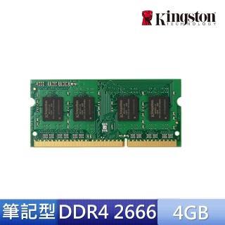 【Kingston 金士頓】DDR4-2666 4G筆記型記憶體(KVR26S19S6/4)
