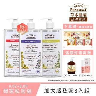 【Green Pharmacy草本肌曜】經典私密潔膚露500ml加大版 3入團購組(3款可選-效期限定推薦)