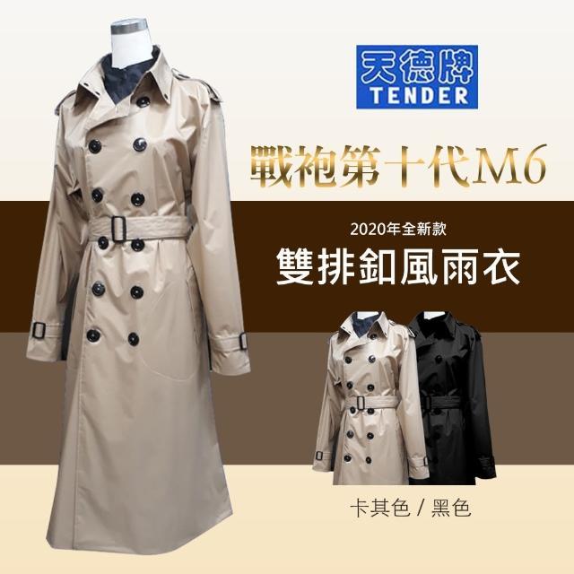【天德牌】M6一件式風雨衣(戰袍第十代)卡其(雙排扣風衣)