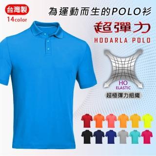 【HODARLA】MIT女男款超彈力涼感抗UV吸濕排汗機能POLO衫-高爾夫球 運動 休閒(2件組-男女適用)
