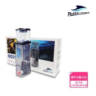 【Bubble-Magus】BM-QQ2內置式蛋白除沫器(運作水量100L)