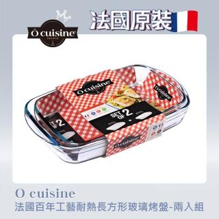 【O cuisine】耐熱玻璃長方型烤盤(方型、烤盤、耐熱、玻璃、法國、O Cuisine)