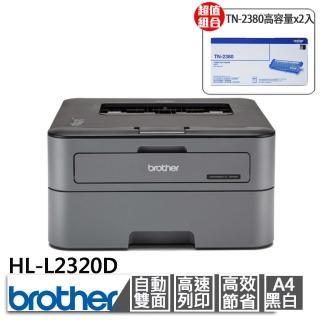 【獨家】贈2組原廠高容量黑色碳粉匣TN-2380【brother】HL-L2320D 高速黑白雷射自動雙面印表機