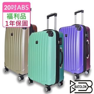 【Batolon 寶龍】福利品 20吋  典雅雙色TSA鎖加大ABS硬殼箱/ 行李箱(5色任選)