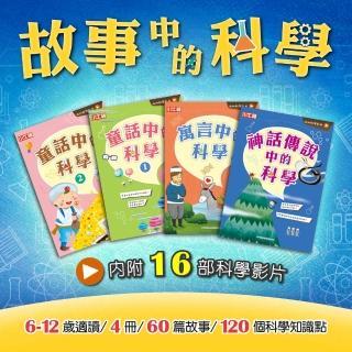 【小牛頓科學】《故事中的科學》系列全套4冊(6-12歲)