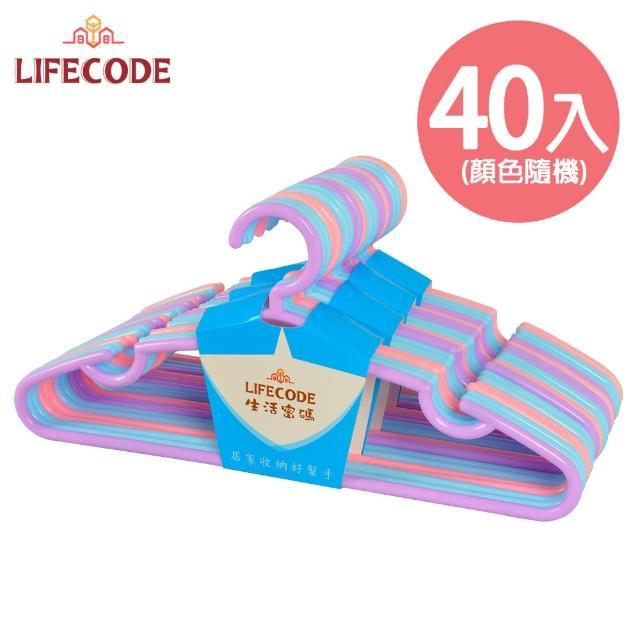 【LIFECODE】多彩成人衣架-寬41cm_顏色隨機(40入)/
