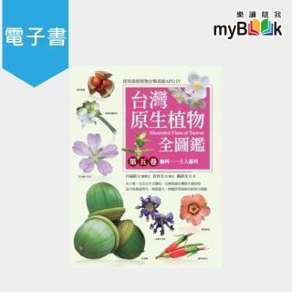 【myBook】台灣原生植物全圖鑑第五卷:榆科──土人參科(電子書)