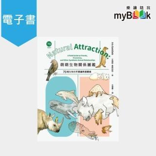 【myBook】萌萌生物關係圖鑑:70種生物的不思議同居關係(電子書)