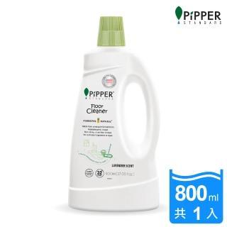 【PiPPER STANDARD】沛柏鳳梨酵素地板清潔劑-薰衣草 800ml(地板清潔、低敏地板清潔)