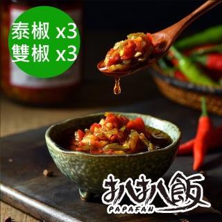 【扒扒飯】台灣獨家研發超下飯辣椒醬 6罐組(雙椒醬3+泰椒醬3)