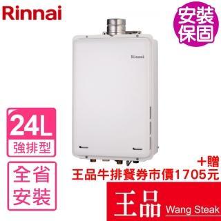 【節能補助再省2千★林內】全省安裝 熱水器24公升屋外型(REU-A2426W-TR)