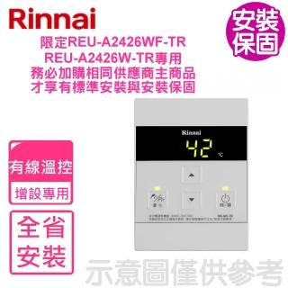 【林內】REU-E2426W-TR/REU-A2426WF-TR專用有線熱水器溫控器(MC-601-TR)