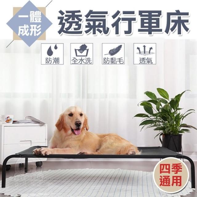 【寵物夢工廠】M號 / 寵物專用一體成形透氣行軍床(寵物行軍床 透氣床 彈跳床 狗床 貓床)