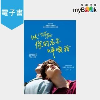 【myBook】以你的名字呼喚我(電影書衣典藏版)(電子書)