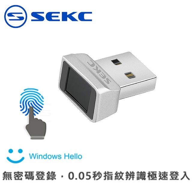 【SEKC】USB智能加密指紋辨識器/