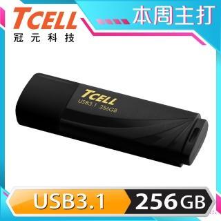 【TCELL 冠元】USB3.1 256GB 無印風隨身碟(俐落黑)