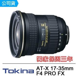 【Tokina】AT-X 17-35mm F4 PRO FX 全片幅(正成公司貨)