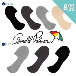【Arnold Palmer】momo獨家 止滑無痕隱形襪-8入組(隱形襪/休閒襪/男襪/女襪)