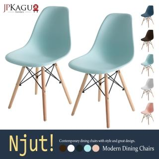 【JP Kagu】北歐風現代DIY餐椅/ 辨公椅/ 休閒椅2入(5色)