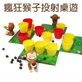 【GCT玩具嚴選】瘋狂猴子投射桌遊(猴子投籃遊戲)
