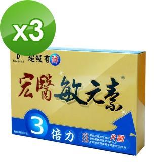 【宏醫生技】敏元素3倍力敏感掰掰(3盒組)