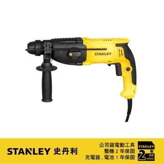 【Stanley】美國 史丹利 STANLEY 800W四溝三用電鎚鑽 STHR263K(ST-SHR263K)