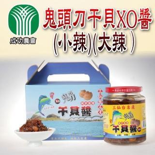 【成功農會】鬼頭刀干貝XO醬 大辣小辣各一罐(450g±10g-罐)