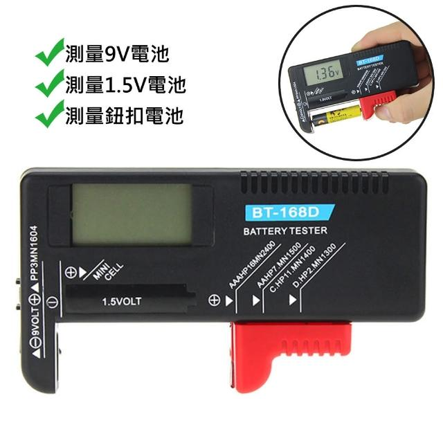 【台灣霓虹】電池檢測儀(LCD數字顯示