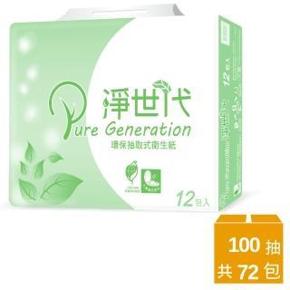 【淨世代】環保抽取式衛生紙-100抽*12包*6串