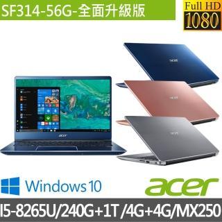【Acer 宏碁】特仕版SF314-56G-59M7-59S8-502B(i5-8265U/4GB/1TB+4GB+240SSD含安裝)