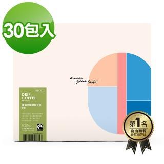 【okogreen 生態綠】濾泡式咖啡掛耳包30入-甘香綠(國際公平貿易認證 源頭把關)