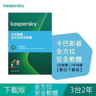 【Kaspersky 卡巴斯基】下載版◆全方位安全軟體 3台2年 windows/mac/android/ios(KTS-MD 3D2Y/D)