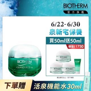 【Biotherm 碧兒泉】水光草保濕凝凍 50ml
