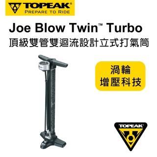 【TOPEAK】Joe Blow Twin Turbo頂級雙管雙迴流設計立式打氣筒