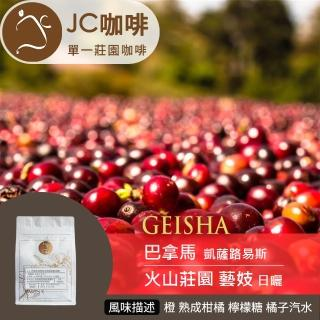 【JC咖啡】半磅豆 - 哥倫比亞 希望莊園 藝妓 日曬 COE#10競標批次(230克/包--加贈莊園濾掛1入)