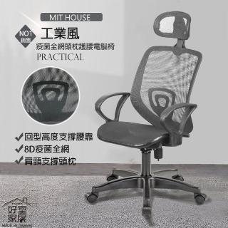 【好室家居】佐藤全網透氣電腦椅辦公椅(黑)